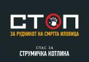 ЗДРАВА КОТЛИНА: Народот е со нас и решен е да го сопре рудникот на смртта