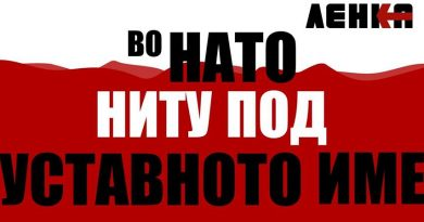 """""""Музика vs. НАТО"""" – 22.09. во СЦ """"Дуња"""""""