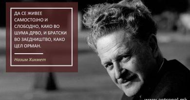 Роденден на Назим Хикмет – поетот на Револуцијата