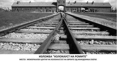 Изложба Холокауст на Ромите