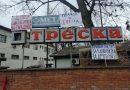 Владата не ги прима на средба – стечајците од Треска се заканија со блокирање на фабриката