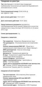 Лиценца за извоз на производи од фирмата на Заеви во Руската Федерација
