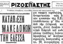 """,,Овде во Воден не знаеме друг јазик освен македонски"""""""