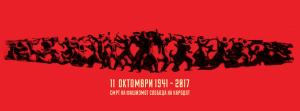 11 oktomvri 2017 - 7